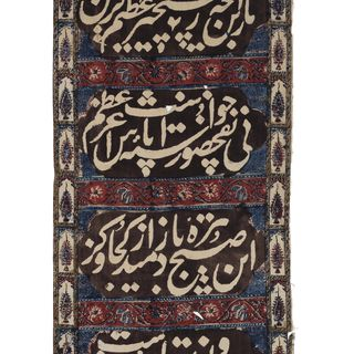 A8513 Shia banner for mourning Imam Hussain, block printed cotton, maker unknown, probably Iran, date unknown