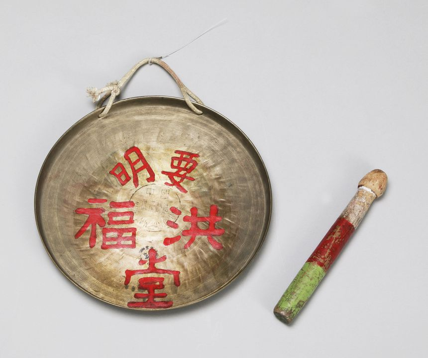 2003/114/5-3 Gong and beater, brass / cotton / wood, maker unknown, China, used by Yiu Ming Society, Sydney, New South Wales, Australia, 1910-1990. Click to enlarge.