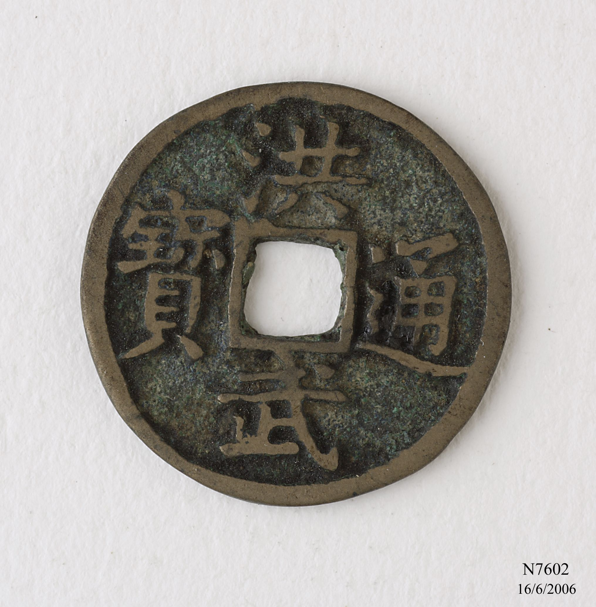 3e5fdfea6 Coin from reign of Emperor T'ai Tsu, Ming Dynasty, China - MAAS Collection