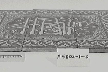 Six piece Islamic tile panel with Kufic script - MAAS Collection