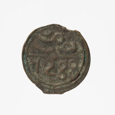 N5970-4 Coin (1 of 5), Three Falus, Mohammed IV (1859-1873), Alaouite Dynasty, bronze, Morocco, AH 1288 (1871)