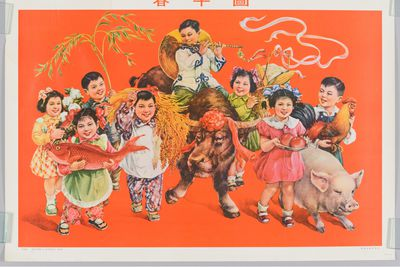 2017/2/37 Poster, 'Welcome a Plentiful Year', ink on paper, printed in Hong Kong, 1970s- 1990s